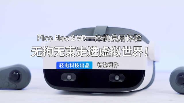 无拘无束走进虚拟世界,Pico Neo 2 VR 一体机使用体验
