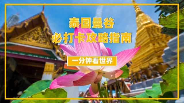 曼谷应该怎么玩?一分钟带你玩遍泰国曼谷4个地标!