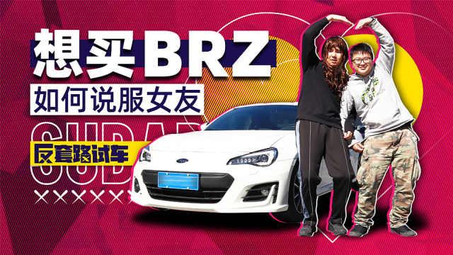 想买BRZ,如何说服女友?丨反套路试车