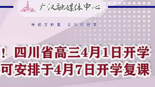 四川高三、初三学子,你们的开学时间定啦!