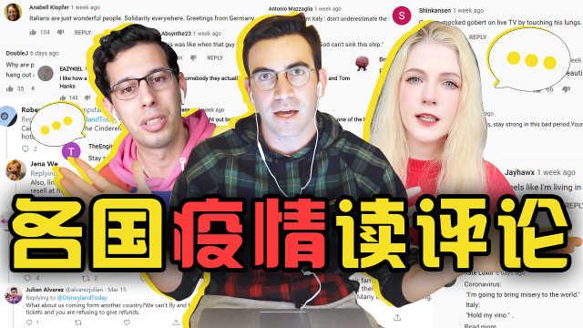 海外疫情新闻下都有什么网友评论?