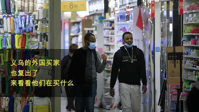 义乌的外国买家也复出了,来看看他们在买什么