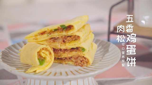 摊个鸡蛋饼,配上擀面杖捣的肉松,早餐就卷起你全家老小的胃