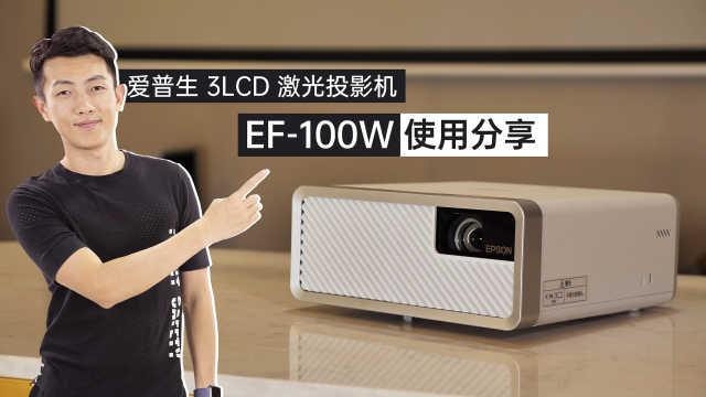 爱普生激光3LCD智能投影机EF-100W体验分享