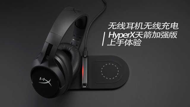 无线耳机无线充电! HyperX 天箭加强版上手体验