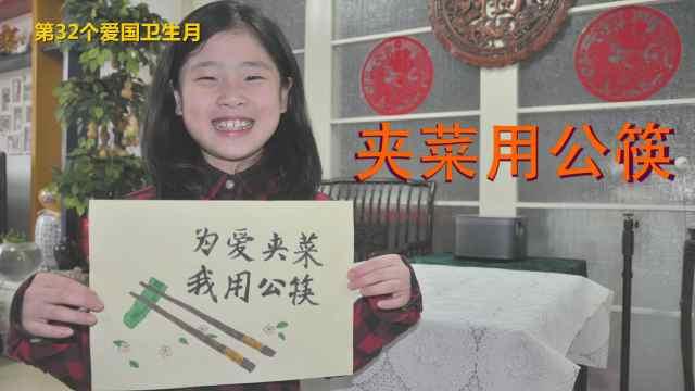 第32个爱国卫生月:夹菜用公筷