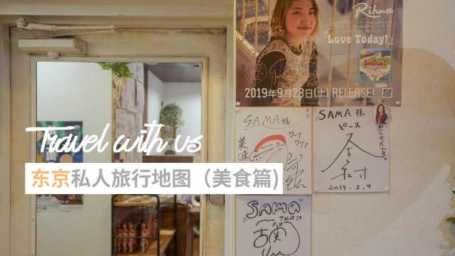 逛吃逛吃,东京三大美食收藏地!