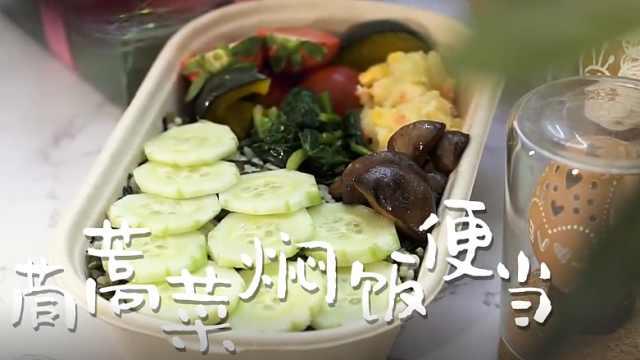 15分钟做一份茼蒿菜焖饭便当,隔壁同事都馋哭了