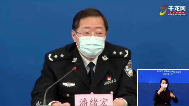 北京公安:坦桑尼亚男子违反防疫规定被限期出境