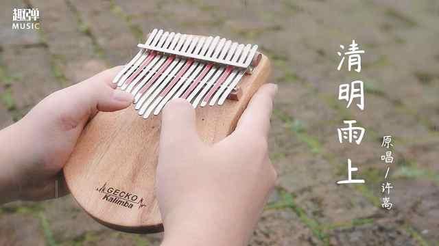 《清明雨上》卡林巴拇指琴演示