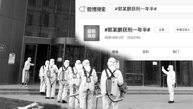 河南郭某鹏获刑一年半:隐瞒出境史致40多人被隔离