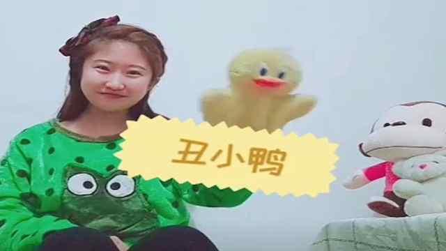 唱响《丑小鸭之歌》,学习丑小鸭的坚强勇敢