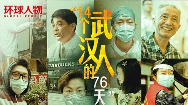 14个武汉人的76天——4·8解封日特别制作