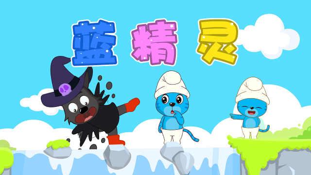 贝乐虎经典儿歌《可爱的蓝精灵》