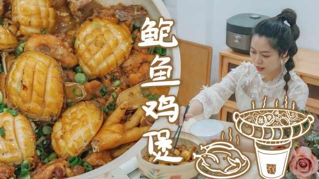 鲍鱼大,鸡质靓,这一锅鸡煲就是粤菜的精华!