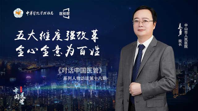 对话中国医管丨专访中山市人民医院院长袁勇