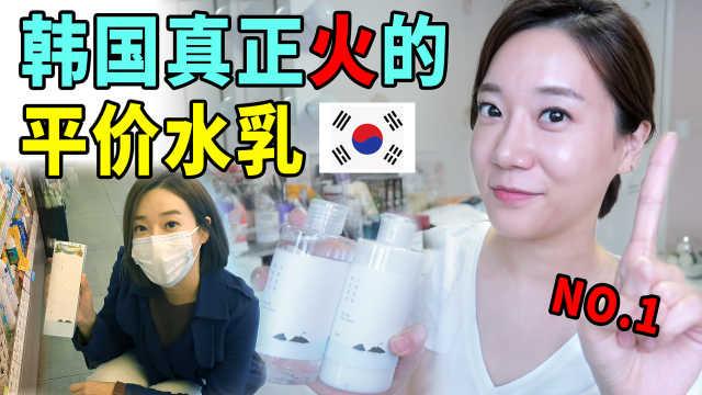 韩国这款平价水乳卖疯了,一瓶还不到100块?