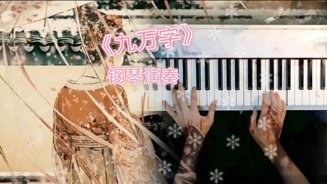 钢琴弹奏《九万字》,温柔又动听的古风歌~