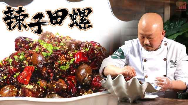 「大师的菜」麻辣脆爽江湖菜,火了25年的发家菜:辣子田螺
