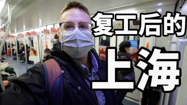 复工后的上海,大家还在戴口罩吗?