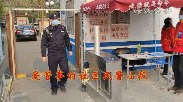社区民警vlog:爱管事的社区民警小段