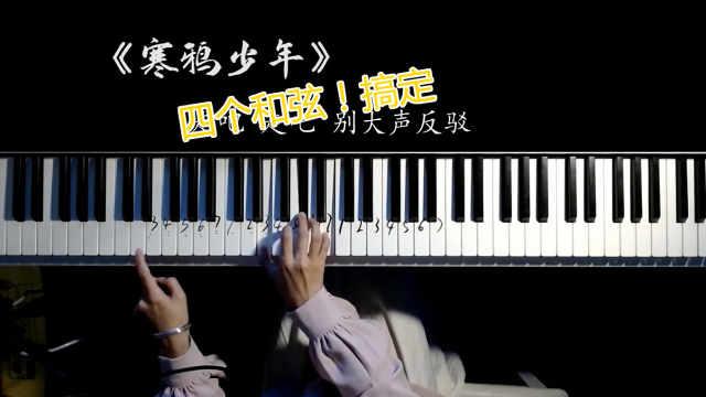华晨宇《寒鸦少年》,4个和弦快速搞定,一学就会!