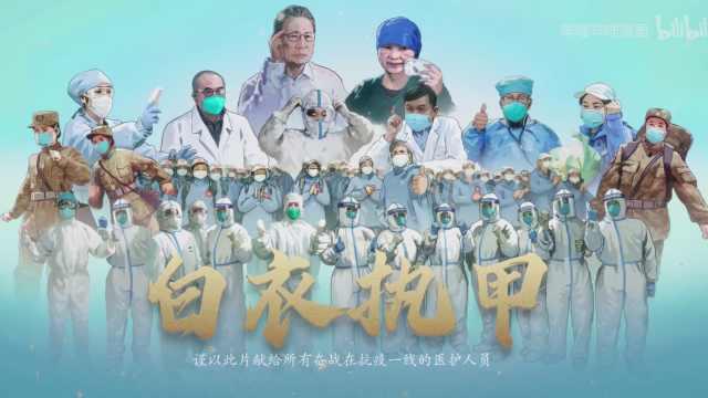 网络动画片《白衣执甲》