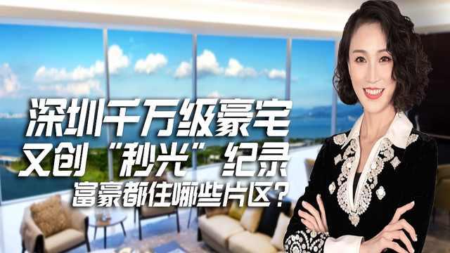 深圳这6大豪宅聚集地你听说过吗?