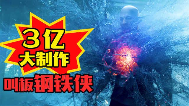 范·迪塞尔主演的最新科幻动作片《喋血战士》(下)