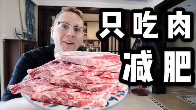 连续一周天天吃肉,我怎么还瘦了这么多?