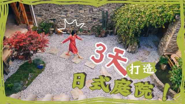 大理老院3天变身日式庭院!
