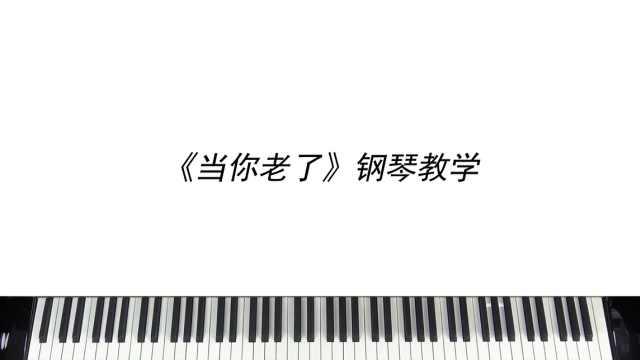 钢琴教学:《当你老了》