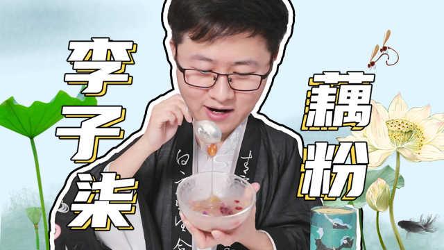试吃李子柒藕粉,真的像传说中的那么难泡吗?冲泡后太美了