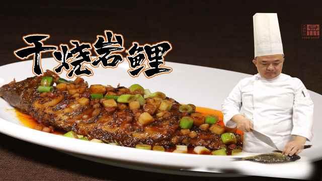 干烧岩鲤,川味宴席精品菜