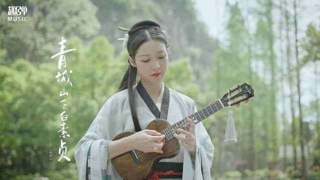 《青城山下白素贞》尤克里里弹唱,仙气满满~