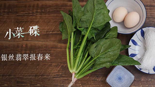 银丝翡翠丨几块钱一道应季菜,清爽开胃又养生