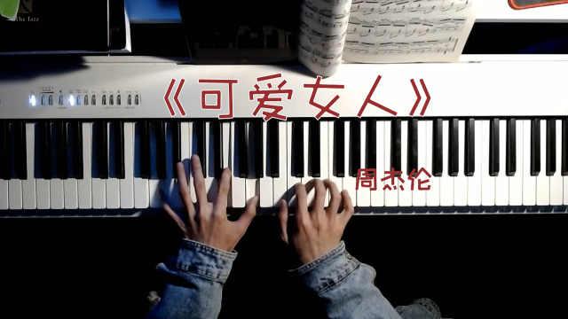 周杰伦《可爱女人》钢琴弹唱教学