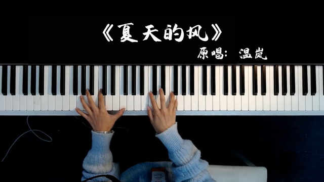 最近超火的《夏天的风》,教你轻松入门钢琴弹唱