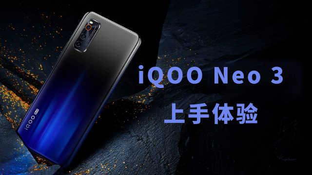 iQOO Neo 3上手体验:单纯为核心性能而生的产品