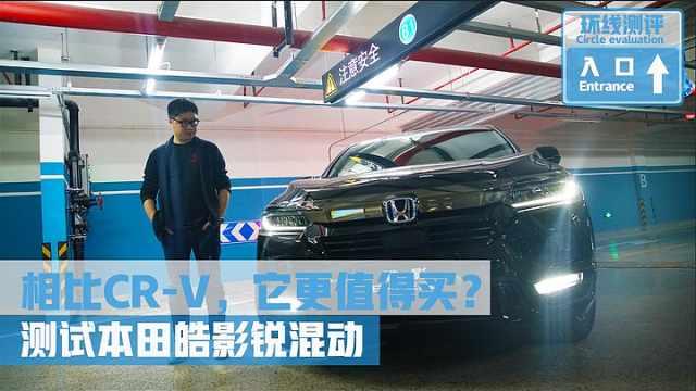 相比CR-V,它更值得买? 测试本田皓影锐混动