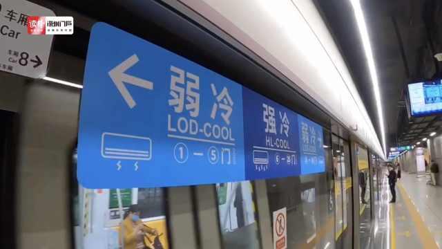 """本月底深圳地铁11号线列车将上线""""同车不同温""""模式"""