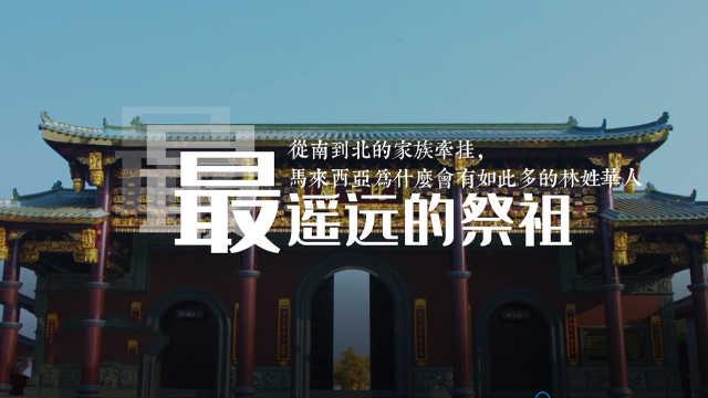 从南到北的家族牵挂,马来西亚为什么有如此多的林姓华人?