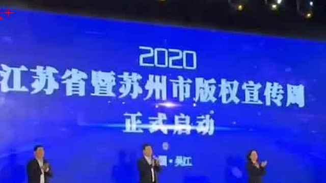 2020年江苏省知识产权宣传周版权宣传活动启动