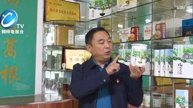 我为桐梓农产品代言|桐梓县风水镇葛根产品,吃出健康好生活
