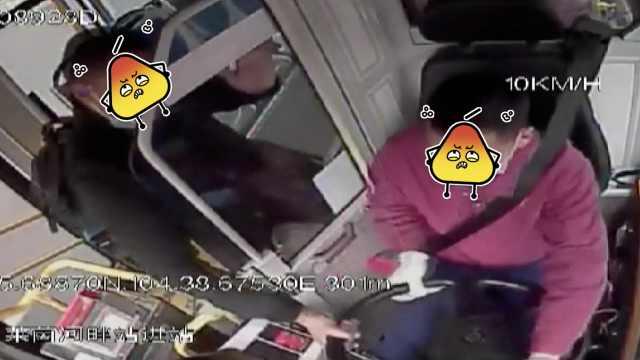 男子回客户消息坐过站,要求公交停车被拒竟抢方向盘