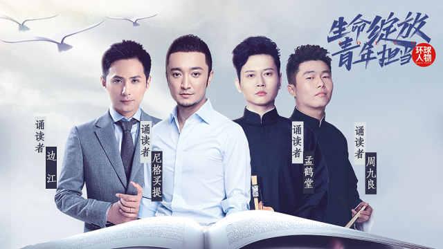 边江 孟鹤堂 周九良 尼格买提诵读《白杨礼赞》歌颂民族精神
