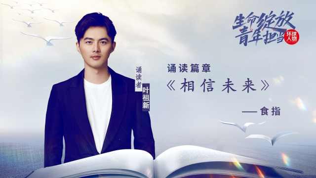 演员叶祖新,诵读食指《相信未来》