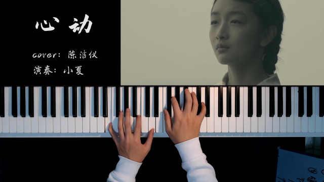 想让你明白,我心动的痕迹~陈洁仪《心动》,钢琴即兴弹唱