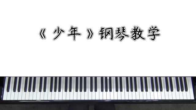 钢琴教学:网络热曲《少年》精华教学,弹一曲致青春!