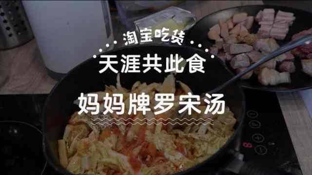 天涯共此食|留学生自制罗宋汤:加了妈妈的独家秘方特别香浓